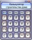Не стоит забывать, что строительный калькулятор это не отдельное устройство, а специальная программа, которую подбирают под определенный вид работ и материал