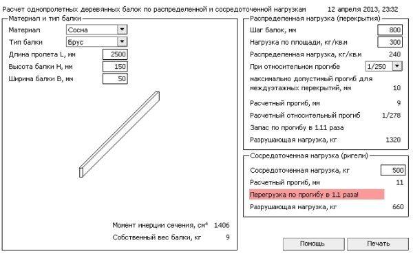 В интернете встречаются и подобные калькуляторы, которые позволяют определить, например, нагрузку на балку