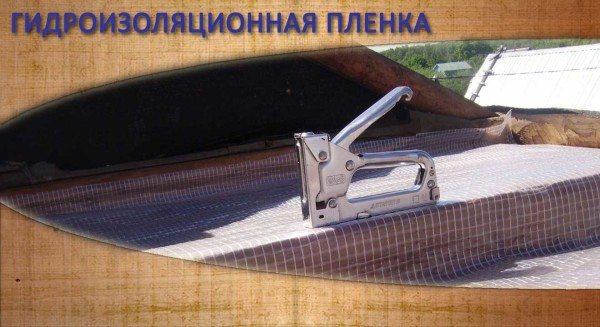 В качестве гидроизоляции можно использовать специальную пленку