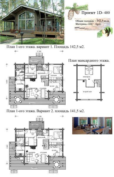 Графическая часть готового проекта для изготовления дома из бруса