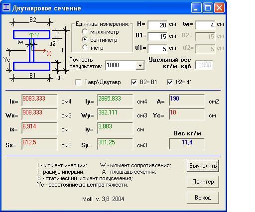 Подобные программы-калькуляторы могут значительно облегчить подготовительный процесс строительства